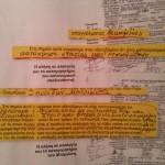 ΑΠΟΚΑΛΥΨΗ ΣΤΟ HOT DOC : ΚΑΤΗΓΟΡΟΥΝΤΑΙ ΓΙΑ ΚΑΚΟΥΡΓΗΜΑ 3 ΑΣΤΥΝΟΜΙΚΟΙ ΚΑΙ ΔΥΟ ΠΡΩΗΝ ΑΙΡΕΤΟΙ ΤΗΣ ΗΛΕΙΑΣ !