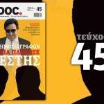Στο Hot Doc που κυκλοφορεί: Ποιων δημοσιογράφων τα δάνεια πλήρωσε ο Ρέστης