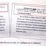 «ΚΑΤΑΠΤΥΣΤΗ» ΧΑΡΑΚΤΗΡΙΣΤΗΚΕ ΣΤΗ ΒΟΥΛΗ Η (Ν)ΤΡΟΠΟΛΟΓΙΑ ΠΡΟΣΤΑΣΙΑΣ ΓΙΑ ΤΟΝ ΔΗΜΑΡΧΟ ΤΟΥ ΠΥΡΓΟΥ