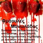 ΔΙΚΑΣΤΙΚΑ «ΚΟΛΠΑ» ΣΤΟ ΦΡΑΟΥΛΟΚΡΑΤΟΣ ΤΗΣ ΝΕΑΣ ΜΑΝΩΛΑΔΑΣ