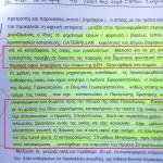 ΣΤΟ ΜΟΔ ΑΙΓΙΟΥ ΓΙΑ ΚΑΚΟΥΡΓΗΜΑ ,  ΧΡΟΝΟΠΟΥΛΟΣ – ΜΠΗΛΙΩΝΗΣ !