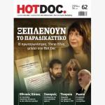 Ξεπλένουν το παραδικαστικό – η πρωταγωνίστρια Τόνια Ηλία μιλάει στο Hot Doc