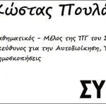 ΚΑΤΑΓΓΕΛΙΑ : ΜΕ ΠΑΡΕΜΒΑΣΗ ΠΟΥΛΑΚΗ ! Ο ΠΑΣΟΚΟΣ ΠΡΩΗΝ ΑΝΤΙΝΟΜΑΡΧΗΣ ΣΤΟ ΨΗΦΟΔΕΛΤΙΟ  ΤΟΥ ΣΥΡΙΖΑ ΣΤΙΣ ΕΚΛΟΓΕΣ ΤΗΣ ΠΕΔ ! (ΗΧΗΤΙΚΟ)