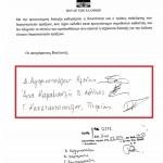 Νέα (ν)τροπολογία – συγχωροχάρτι για παρανομούντες αιρετούς της Ηλείας !