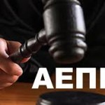 Καταδικαστική απόφαση – σταθμός για την ΑΕΠΙ