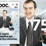 Στο HOT DOC που κυκλοφορεί: Η τυφλή Δικαιοσύνη κι ο Ανδρέας Βγενόπουλος
