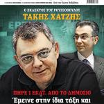 Στο HOT DOC που κυκλοφορεί: Τάκης Χατζής – Ο εκλεκτός του Ρουσσόπουλου που έγινε διευθυντής της ΕΡΤ με απολυτήριο Δημοτικού και πήρε 1 εκατ. από το Δημόσιο