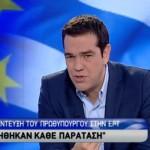 Τσίπρας στην ΕΡΤ: Εγώ δεν είμαι πρωθυπουργός παντός καιρού