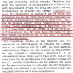 Η ΝΕ ΣΥΡΙΖΑ ΗΛΕΙΑΣ ΑΠΟΦΑΣΙΣΕ ΝΑ ΧΤΥΠΗΣΕΙ ΤΗΝ ΤΟΠΙΚΗ ΔΙΑΠΛΟΚΗ !