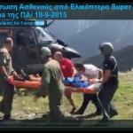Διάσωση Νορβηγού στον Όλυμπο από Super Puma της Π.Α. (video)