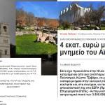 Ναός Επικούρειου Απόλλωνα : Περισσεύει η υποκρισία …