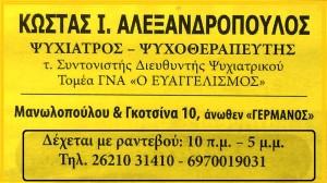 αλεξανδροπουλος