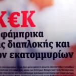 ΚΕΚ : Η ΦΑΜΠΡΙΚΑ ΤΗΣ ΔΙΑΠΛΟΚΗΣ ΚΑΙ ΤΩΝ ΕΚΑΤΟΜΜΥΡΙΩΝ – ΑΠΟΚΑΛΥΨΗ ΣΤΟ HOT DOC