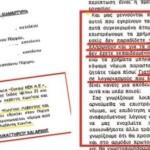 Αυτά τα στοιχεία δεν είδε η βουλευτής του ΣΥΡΙΖΑ, Σαλτάρη !