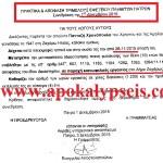 Προκλητική δικαστική απόφαση  του Εφετείου Πατρών : Μετέτρεψε την 10ετή ποινή φυλάκισης του έκπτωτου δημάρχου Ζαχάρως ( για τις ευθύνες του στις πυρκαγιές του 2007) …σε κοινωφελή εργασία ! ( έγγραφο)