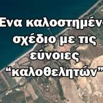 ΓΚΟΛΦ ΣΤΗΝ ΗΛΕΙΑ : ΕΝΑ ΚΑΛΟΣΤΗΜΕΝΟ ΣΧΕΔΙΟ ΜΕ ΤΙΣ ΕΥΝΟΙΕΣ «ΚΑΛΟΘΕΛΗΤΏΝ»