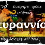 Υπουργείο Παιδείας: Μη διδακτικές οι εκδρομές μαθητών σε χώρους αιχμαλωσίας & εμπορικής εκμετάλλευσης ζώων