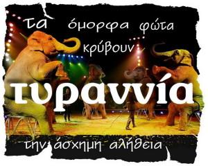 tsirko_tirannia_01