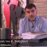 Η απάντηση του Κώστα Βαξεβάνη στον Ανδρέα Βγενόπουλο (ΒΙΝΤΕΟ)