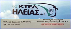 ΚΤΕΛ-ΚΤΕΛ-1024x422