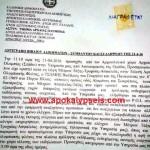 ΗΛΕΙΑ: Προληπτική σύλληψη πολίτη στην τελετή αφής της ολυμπιακής φλόγας ! ( Εγγραφο)