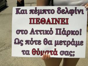2016.06.11_διαμαρτυρια_αττικο παρκο