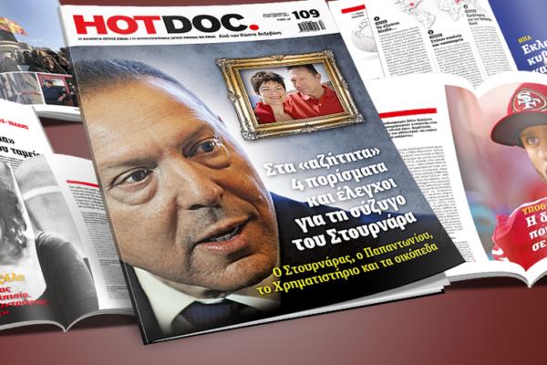Περιοδικό Hot Doc : Στην Κεφαλονιά επίορκος υπάλληλος έπαιξε στο «Πάμε Στοίχημα» τα χρήματα του ταμείου της πρώην Νομαρχιακής Αυτοδιοίκησης – Ποινικές διώξεις κακουργηματικού χαρακτήρα σε 15 συνολικά άτομα