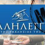 Σε δίκη για υπεξαίρεση 5,8 εκατ. ευρώ με τη ΜΚΟ «Αλληλεγγύη» ο διευθύνων σύμβουλος του Alpha