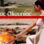 Δήμος Αρχαίας Ολυμπίας : Ανοιχτός στον διάλογο και στην ανάληψη των υποχρεώσεών του έναντι του δήμου Πύργου