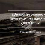 Documento : Η νέα μεγάλη Κυριακάτικη εφημερίδα