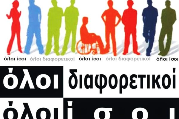Ηχηρό «ΟΧΙ» του δήμου Ανδραβίδας – Κυλλήνης στον ρατσισμό και στην ξενοφοβία