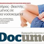 Συγκλονιστική αποκάλυψη στο Documento: Γιατρός – γυναικολόγος βιαστής βρίσκεται διορισμένος σε δημόσια νοσοκομεία