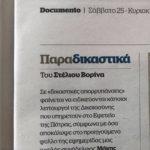 Στέλιος Βορίνας : «Ο Αρειος Πάγος να ερευνήσει άμεσα τις αποκαλύψεις του Documento γιά το «πλυντήριο κακουργημάτων» του Εφετείου Πατρών.
