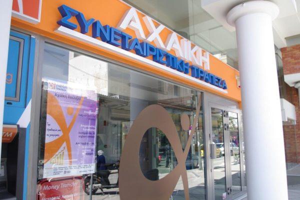 Οσμή διαπλοκής σε χρεοκοπία τράπεζας στην Αχαΐα