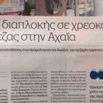 DOCUMENTO: Οσμή διαπλοκής σε χρεοκοπία τράπεζας στην Αχαία !