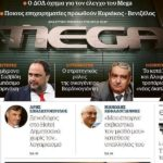 Στο Documento : Τα χιλιάδες αυθαίρετα της Ηλείας . Πώς νομιμοποιήθηκε η παρανομία ακόμη και με πολιτικές παρεμβάσεις