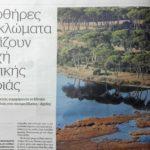 Αποκάλυψη στο Documento : Πάρκο αυθαιρεσίας το Εθνικό Πάρκο Κοτυχίου – Στροφυλιάς