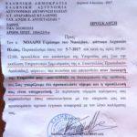 ΗΛΕΙΑ : Χουντικές μεθοδεύσεις και προσκλήσεις από την ΕΛ.ΑΣ κατά δημοσιογράφου (έγγραφο)
