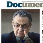 Η απάντηση του Documento στην Ένωση Δικαστών και Εισαγγελέων για την υπόθεση Αθανασίου