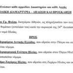 Εξώδικο από τους συγγενείς των νεκρών για το πανηγύρι της ντροπής στα εικονοστάσια εκείνων που πέθαναν στις φωτιές του 2007 (έγγραφο)
