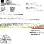 Δικαιοσύνη και Υπουργείο Οικονομικών «ψάχνουν» την μπίζνα με την οffshore στον Πύργο Ηλείας