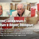 Δεκαοχτώ μήνες φυλάκιση για την κομπίνα με το απορριμματοφόρο στον έκπτωτο δήμαρχο Ζαχάρως Πανταζή Χρονόπουλο