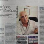Απόφαση «χαστούκι» στον έκπτωτο δήμαρχο της Ζαχάρως και τους υποστηρικτές του , από τον γ.γ. της Αποκεντρωμένης διοίκησης Δ. Ελλάδας- Πελοποννήσου – Ιονίου